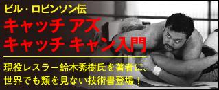 『ビル・ロビンソン伝 キャッチアズキャッチキャン入門』鈴木秀樹著・287ページ 3,600円