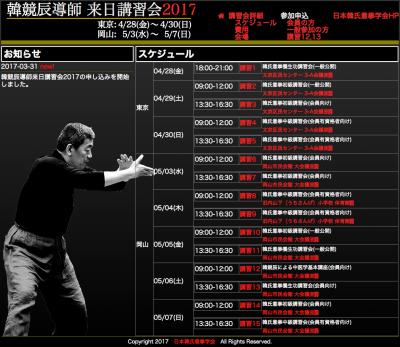 韓氏意拳2007講座情報