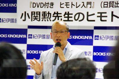 小関勲先生