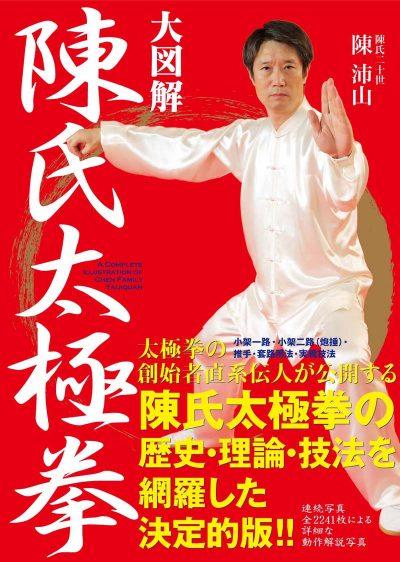 大図解 陳氏太極拳