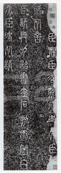 秦の始皇帝の頃の泰山刻石。