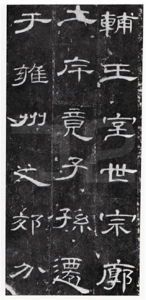 漢代の隷書の典型「曹全碑」。