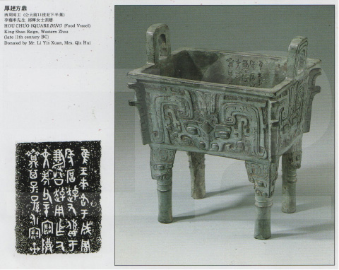 青銅器と饕餮紋