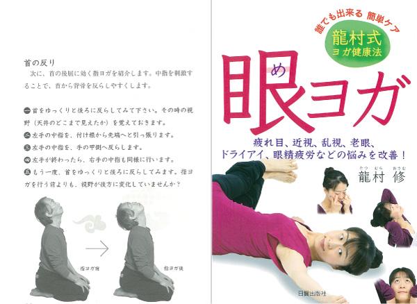 書籍『眼ヨガ』(龍村修著 日貿出版社)より。