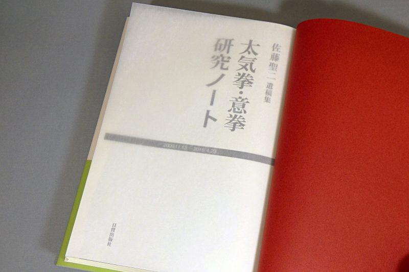 『佐藤聖二遺稿集 太気拳・意拳研究ノート』イメージ02