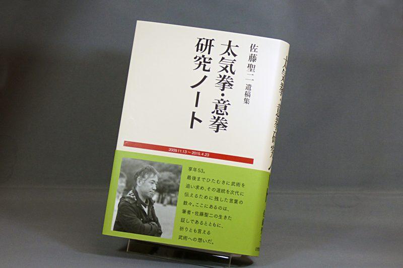 『佐藤聖二遺稿集 太気拳・意拳研究ノート』イメージ01