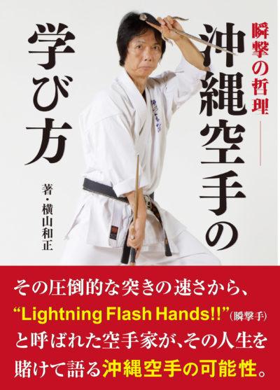 書影『沖縄空手の学び方』