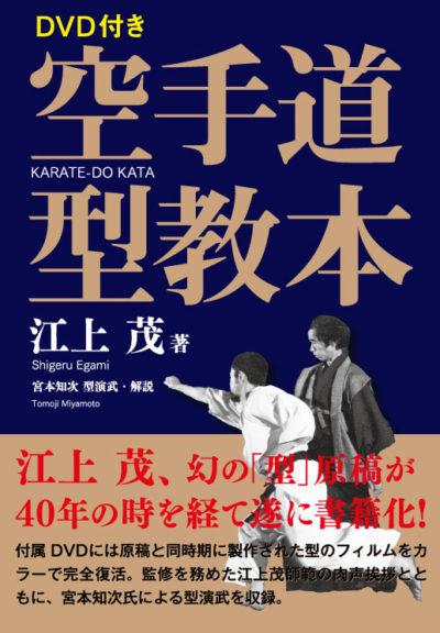 書籍『DVD付き 空手道型教本』